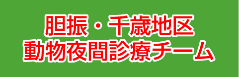 胆振・千歳地区動物夜間診療チーム